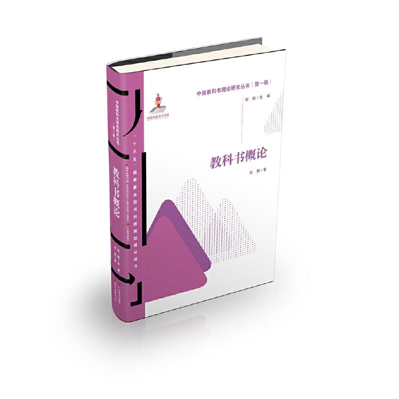 中国教科书理论研究丛书(第一辑):教科书概论