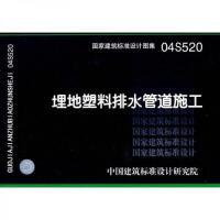 04S520埋地塑料排水管道施工【特价图书 闪电发货】