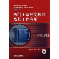 有书目(第254页):西门子系列变频器及其工程应用 孟晓芳,李策,王钰 9787111243281