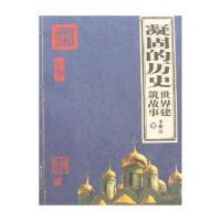 【二手书8成新】凝固的历史:世界建筑故事 李明彦 北京出版社