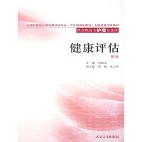 【二手书8成新】健康评估(二版 刘成玉 人民卫生出版社