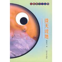 【95成新正版二手书旧书】谈天说地 陶世龙