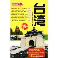 【95成新正版二手书旧书】畅游天下--台湾 郑淑玲