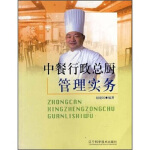 中餐行政总厨管理实务,赵建民,辽宁科学技术出版社,9787538140309