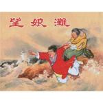 望娘滩,良士,徐宏达,上海人民美术出版社,