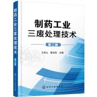 制药工业三废处理技术(第二版)