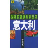 【二手书8成新】探险家旅游:意大利 [美] 杰普森,蔡志斌 中华书局