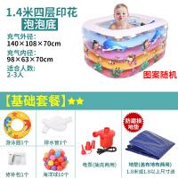 儿童游泳池充气家庭婴儿游泳桶家用宝宝加厚小孩超大号洗澡池 1.4米四层印花泡泡底(基础)