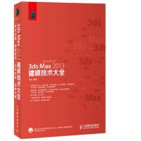 【二手书8成新】3ds Max 2013建模技术大全 孙�� 人民邮电出版社