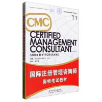 1【XSM】国际注册管理咨询师资格认证系列教材:CMC国际注册管理咨询师资格考试教材(T1) [英] 国际咨询协会,C