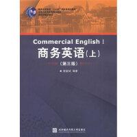 商务英语(上)(第三版) 谢毅斌著 对外经贸大学出版社 9787566306289 新华书店 正版保障