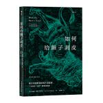 如何给狮子剥皮,[英]克莱尔・科克-斯塔基(Claire Cock-Starkey) 董秀,中国华侨出版社,97875