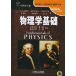 物理学基础――时代教育(原书第6版):国外高校优秀教材精选