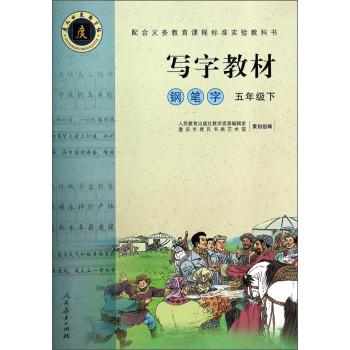 写字教材:钢笔字(五年级下) 人民教育出版社教学资源编辑室,重庆市庹氏书画艺术馆