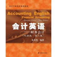 【正版二手书9成新左右】会计英语:财务会计(双语版 第三版 张其秀 上海财经大学出版社