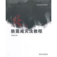 【二手书8成新】防震减灾法教程(防灾减灾 张建毅 清华大学出版社