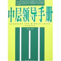 【正版二手书9成新左右】中层领导手册 邢群麟 中国书店出版社