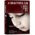 美丽的谎言 Irfan Master 9787544728737
