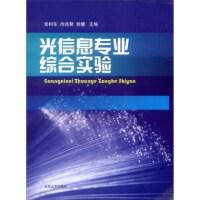 【XSM】光信息专业综合实验 张树东,尚连聚,徐慧 山东大学出版社9787560753478