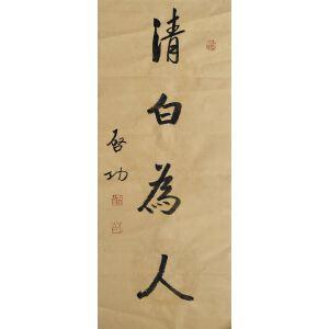 启功_经典书法作品_清白为人_34-84_纸本_6800