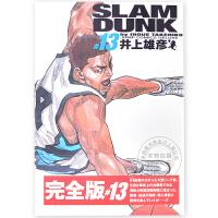 现货 日版 灌篮高手 SLAM DUNK 完全版 13 SLAM DUNK 完全版 13