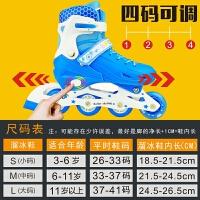 溜冰鞋儿童全套装男女直排轮旱冰鞋轮滑鞋可调闪光