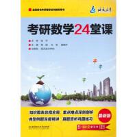 海天教育:考研数学24课堂(版)9787564074678北京理工大学出版社