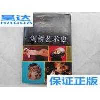 [二手旧书9成新]剑桥艺术史(3) /唐纳德、雷诺兹 等 中国青年出