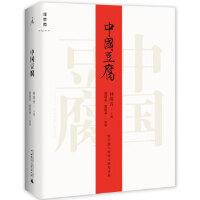 中国豆腐 林海音 广西师范大学出版社 9787549552689
