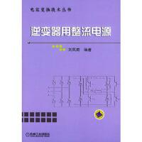 逆变器用整流电源 刘凤君著 机械工业出版社 9787111127451