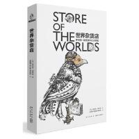 世界杂货店 罗伯特�B谢克里科幻小说集