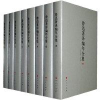 鲁迅著译编年全集(精装本)(1-20卷)