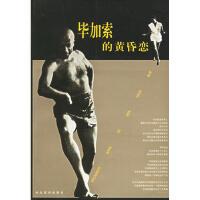 【正版二手书9成新左右】毕加索的黄昏恋 郭泰来 河北教育出版社