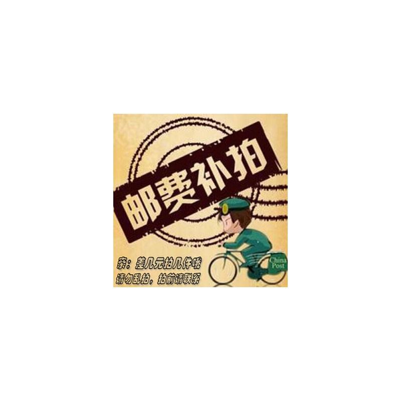 上海中图16219,预订+补运费补邮费补差价专用链接!请于客服沟通后下单。 补运费补邮费补差价专用链接!请咨询在线客服,请勿乱拍,谢谢!