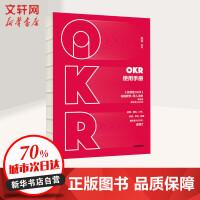 OKR使用手册:实操教学+导入手册,手把手教你使用OKR 实操教学与导入手册的有效结合