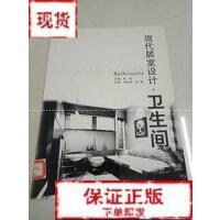 【旧书二手书9成新】现代居室设计:卫生间 李汉琳 高楠 天津科技翻译出版公司9787543318922