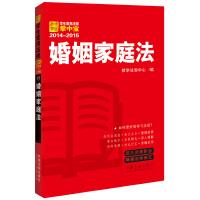 婚姻家庭法:学生常用法规掌中宝2014―2015