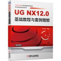 UG NX12.0 基础教程与案例精解