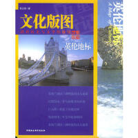 【二手书8成新】文化版图:英伦地标 李立玮 中国社会科学出版社