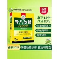 华研外语 专八改错1100题 世界图书出版公司