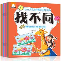 全套10册儿童全脑思维训练 找不同 智力开发 3-6岁专注力训练 幼儿左右脑全脑开发图书