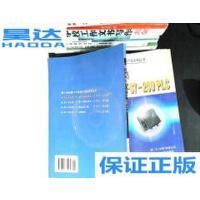 [二手旧书9成新]深入浅出西门子S7-200 PLC 【附光盘】 /西门子(