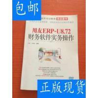 [二手旧书9成新]用友ERP-U8.72财务软件实务操作(附光盘) /王钊