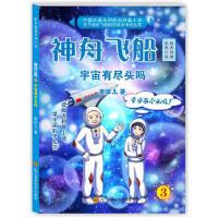 神舟飞船3宇宙有尽头吗,崔岸儿,四川科技出版社【正版图书 品质保证】