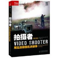 拍摄者(第2版)――用高清摄像机讲故事 (美)布雷弗曼 人民邮电出版社 9787115261694
