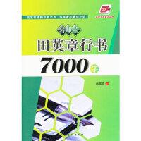 (名师堂)田英章行书7000字 田英章 人民美术出版社 9787102050195