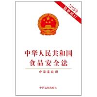 中华人民共和国食品安全法(2015年最新修订 含草案说明)团购电话010-57993380