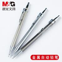 晨光文具 自动铅笔小学生儿童金属活动铅笔学习办公用品 MP1001晨光金属铅笔按动笔0.5mm/0.7mm绘画铅笔素描