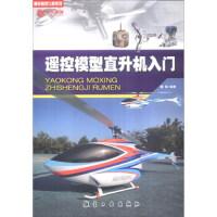 遥控模型直升机入门 戴琛 航空工业出版社 9787516510360 新华书店 正版保障