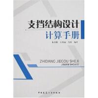 【新书店正版】支挡结构设计计算手册 王秀丽 等 中国建筑工业出版社